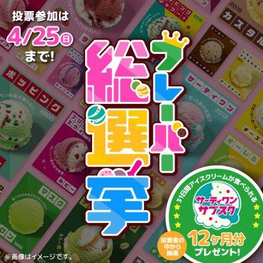 ゲーム・おもちゃ 飲料・食品 イラスト カジュアル かわいい キャンペーン スタイリッシュ・おしゃれ ポップ ロゴのバナーデザイン
