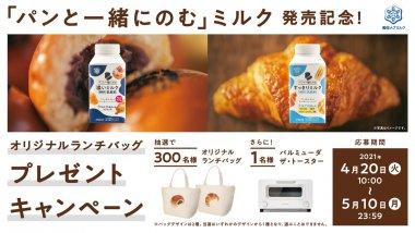 飲料・食品 カジュアル キャンペーン シズル感 シンプル スタイリッシュ・おしゃれ 切り抜きのバナーデザイン