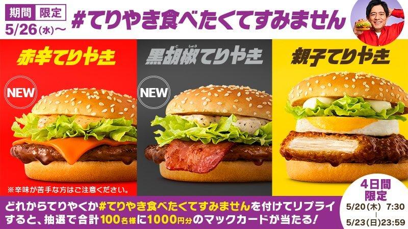 飲料・食品 カジュアル キャンペーン シズル感 シンプル スタイリッシュ・おしゃれ ポップ 切り抜きのバナーデザイン