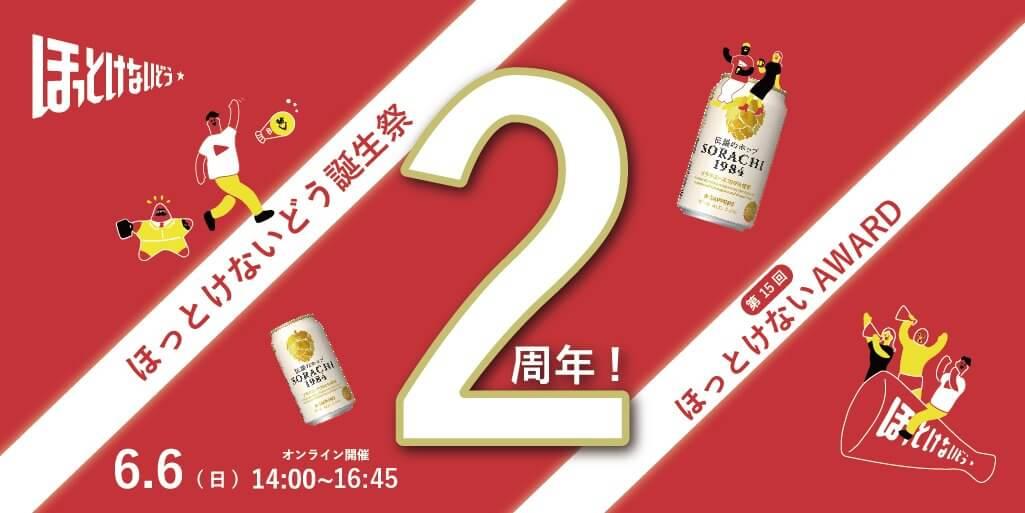 飲料・食品 イラスト カジュアル キャンペーン シンプル スタイリッシュ・おしゃれ ポップ メンズライク ロゴのバナーデザイン