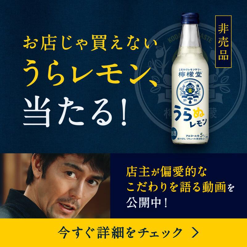 飲料・食品 キャンペーン シンプル スタイリッシュ・おしゃれ メンズライク 切り抜き 和風 高級感・シックのバナーデザイン