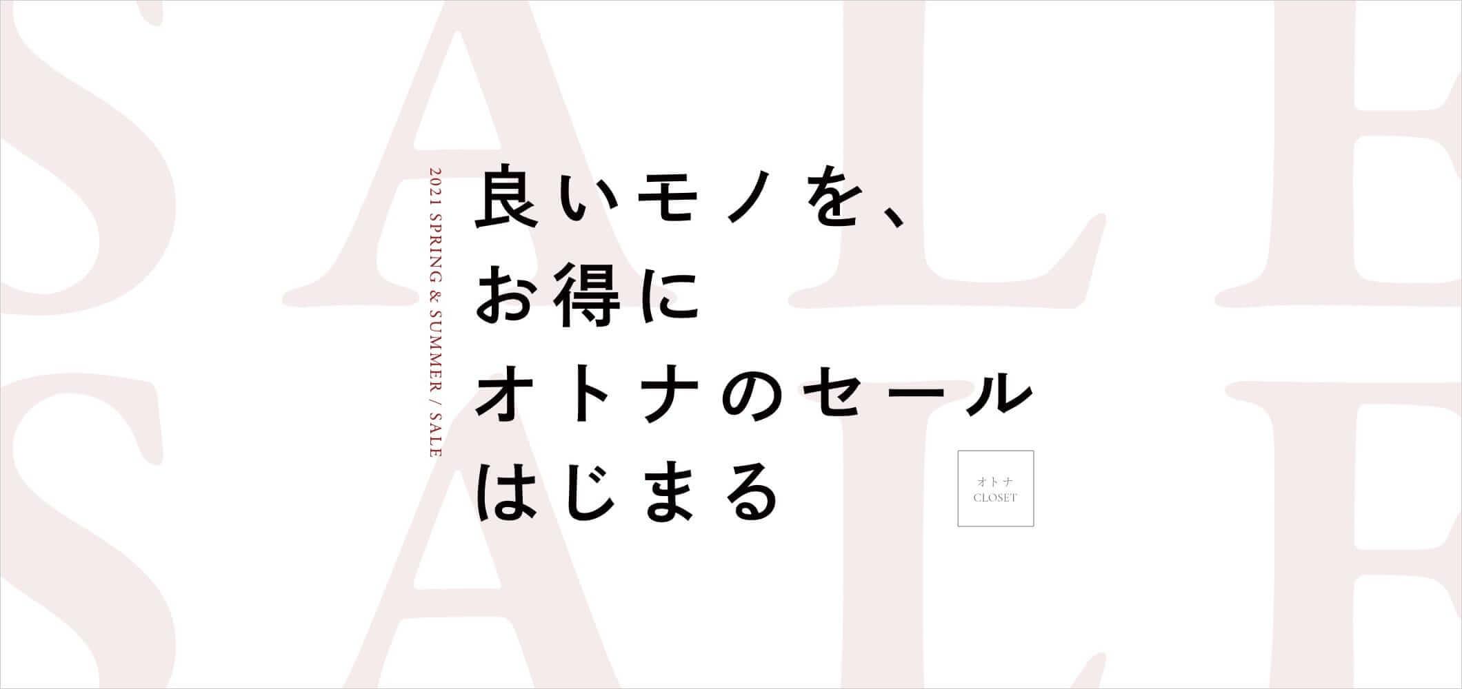 インテリア・雑貨 ファッション 商業施設・店舗 シンプル スタイリッシュ・おしゃれ セール 文字組み・文字だけのバナーデザイン