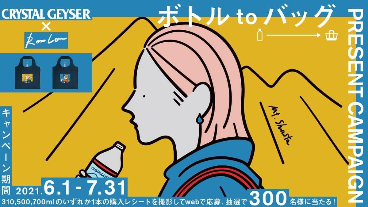 飲料・食品 イラスト カジュアル かわいい キャンペーン スタイリッシュ・おしゃれ メンズライクのバナーデザイン