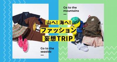 ファッション 旅行・観光 イラスト カジュアル かわいい スタイリッシュ・おしゃれ ポップのバナーデザイン