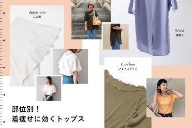 ファッション カジュアル かわいい シンプル スタイリッシュ・おしゃれのバナーデザイン