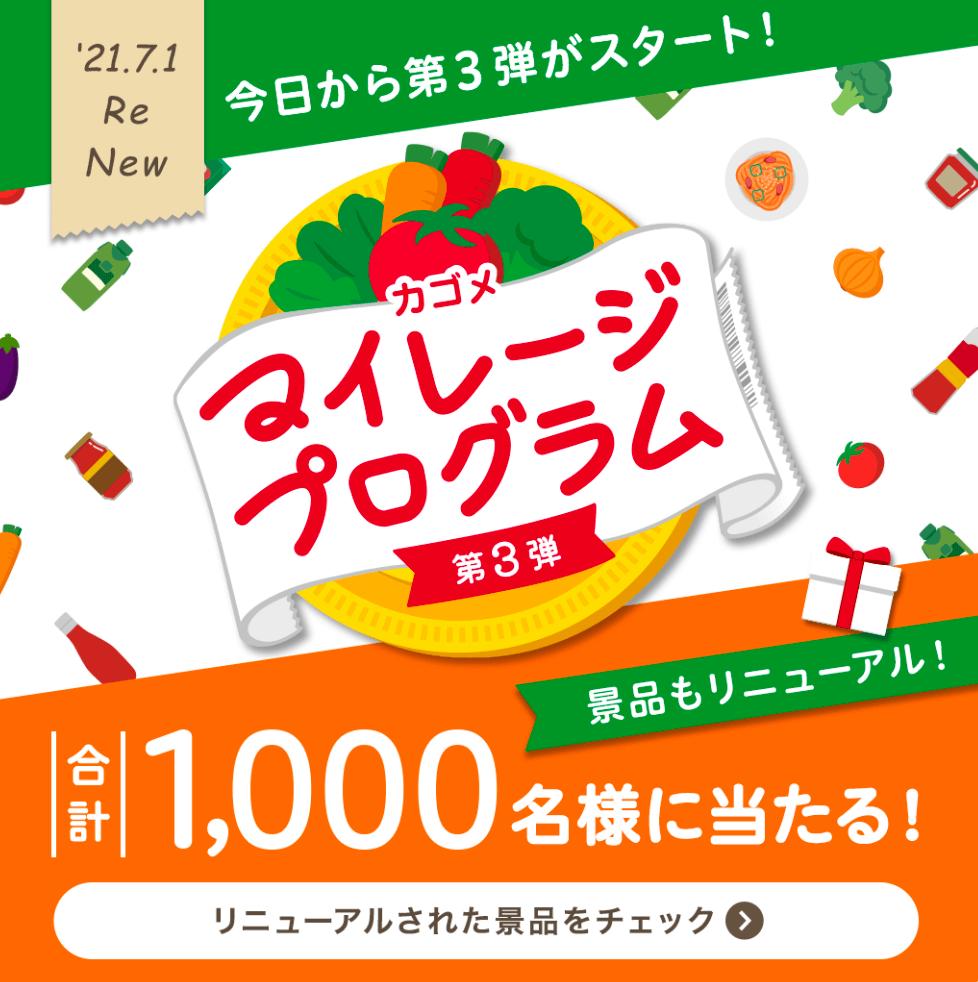 飲料・食品 イラスト カジュアル かわいい キャンペーン スタイリッシュ・おしゃれ ポップのバナーデザイン