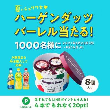 飲料・食品 カジュアル かわいい キャンペーン シズル感 シンプル スタイリッシュ・おしゃれ ポップ 切り抜きのバナーデザイン