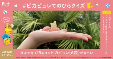 飲料・食品 カジュアル かわいい キャンペーン シンプル スタイリッシュ・おしゃれ 切り抜きのバナーデザイン