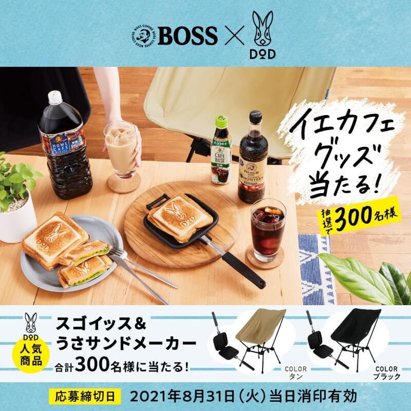 飲料・食品 イラスト カジュアル かわいい キャンペーン シンプル スタイリッシュ・おしゃれ ナチュラル・爽やかのバナーデザイン