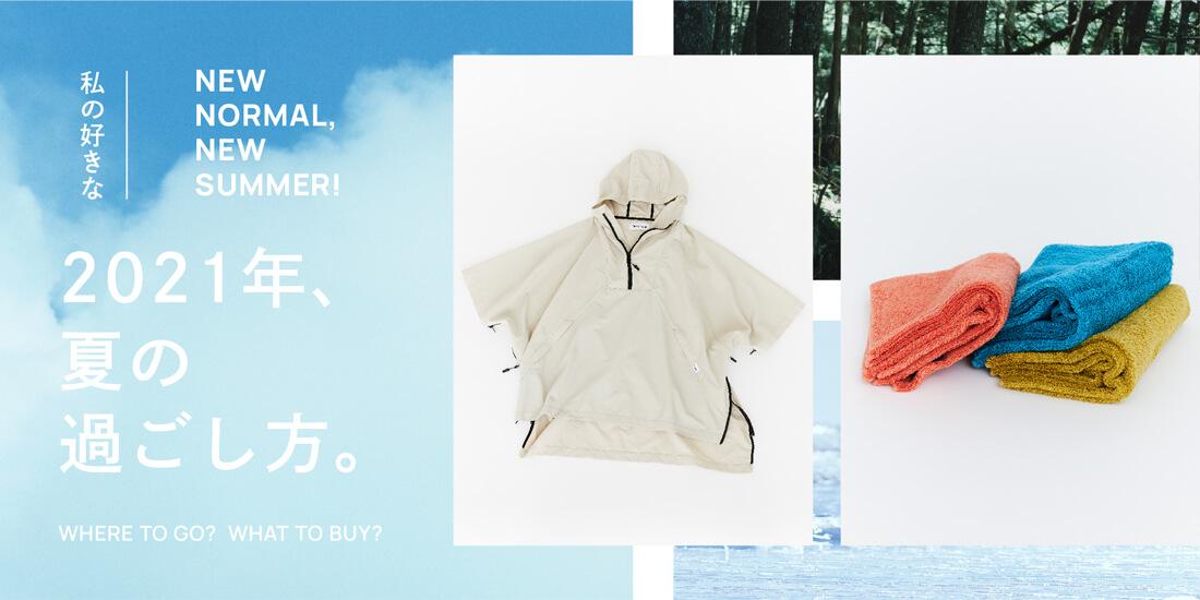 インテリア・雑貨 ファッション カジュアル シンプル スタイリッシュ・おしゃれ ナチュラル・爽やかのバナーデザイン