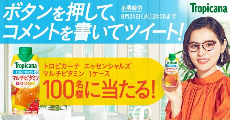 飲料・食品 カジュアル キャンペーン シンプル スタイリッシュ・おしゃれ 切り抜きのバナーデザイン