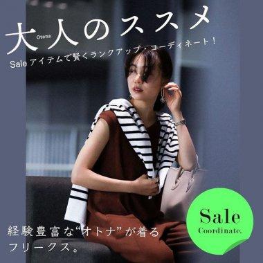 インテリア・雑貨 ファッション カジュアル シンプル スタイリッシュ・おしゃれ セール 高級感・シックのバナーデザイン