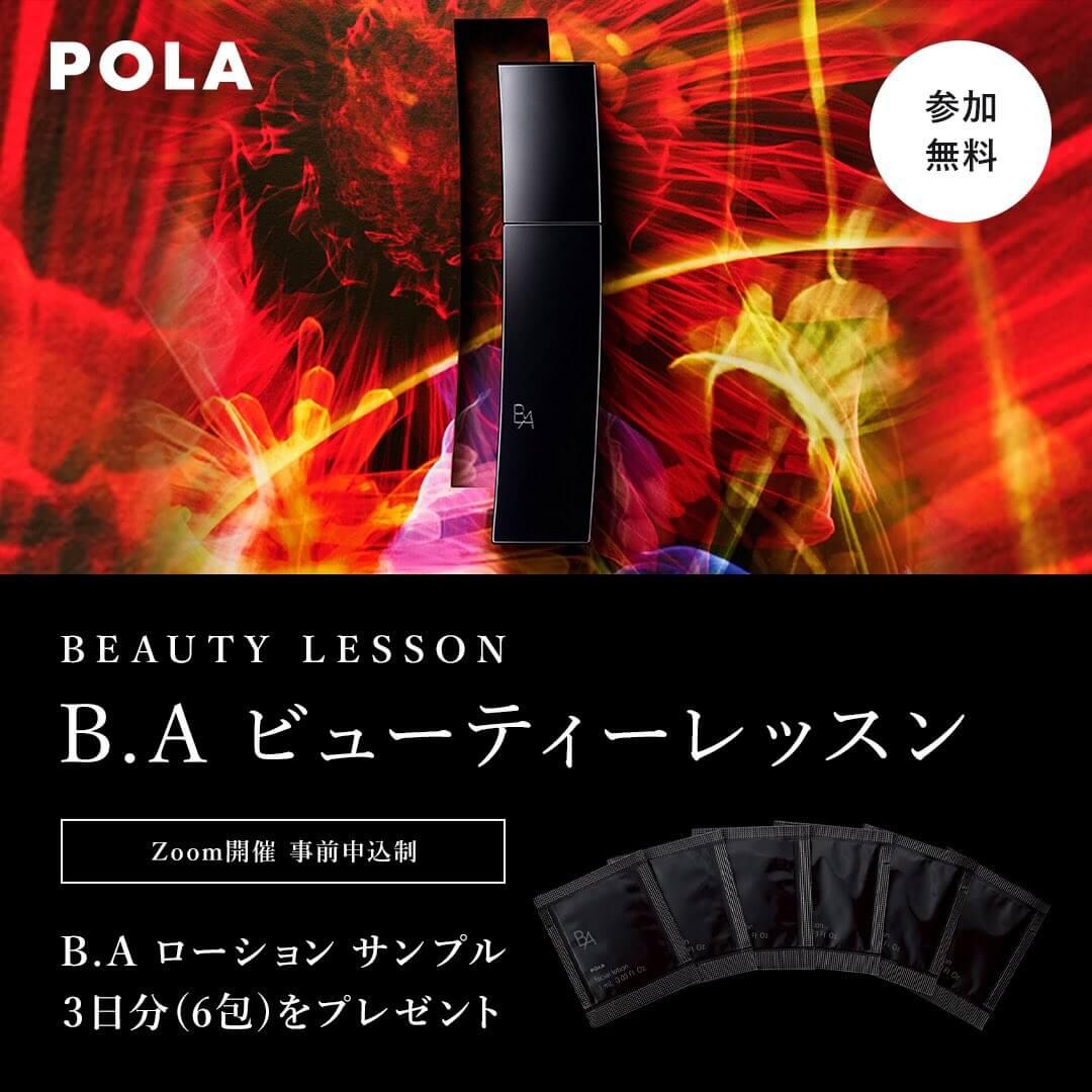 美容・コスメ カジュアル スタイリッシュ・おしゃれ 高級感・シックのバナーデザイン