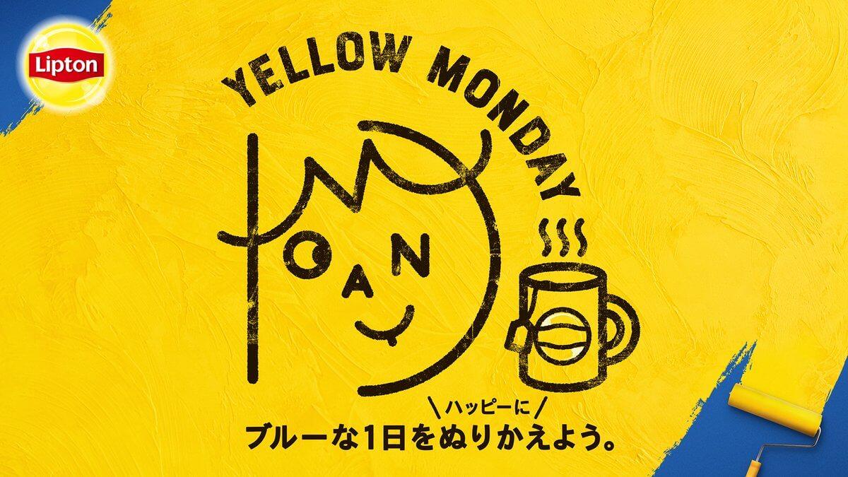 飲料・食品 イラスト カジュアル かわいい キャンペーン シンプル スタイリッシュ・おしゃれ ロゴのバナーデザイン
