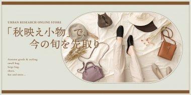 インテリア・雑貨 ファッション カジュアル かわいい シンプル スタイリッシュ・おしゃれ ナチュラル・爽やかのバナーデザイン