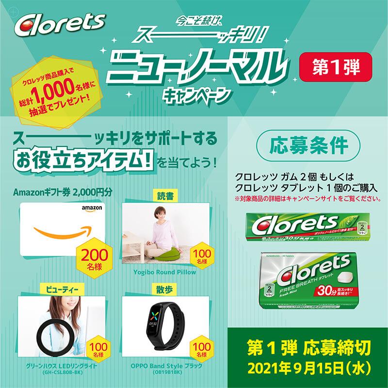 飲料・食品 カジュアル キャンペーン スタイリッシュ・おしゃれ ポップ メンズライク 切り抜きのバナーデザイン