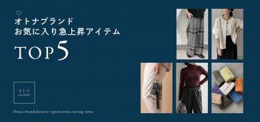 ファッション カジュアル シンプル スタイリッシュ・おしゃれ メンズライク 高級感・シックのバナーデザイン