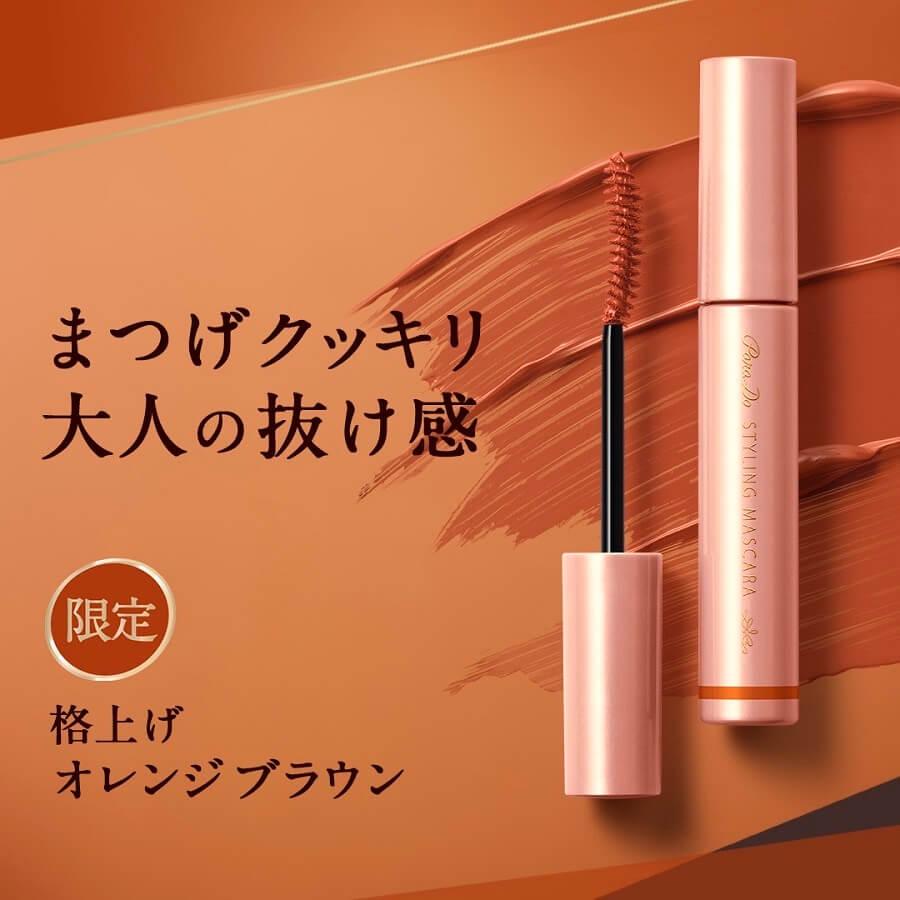 美容・コスメ カジュアル シンプル スタイリッシュ・おしゃれ 切り抜き 高級感・シックのバナーデザイン
