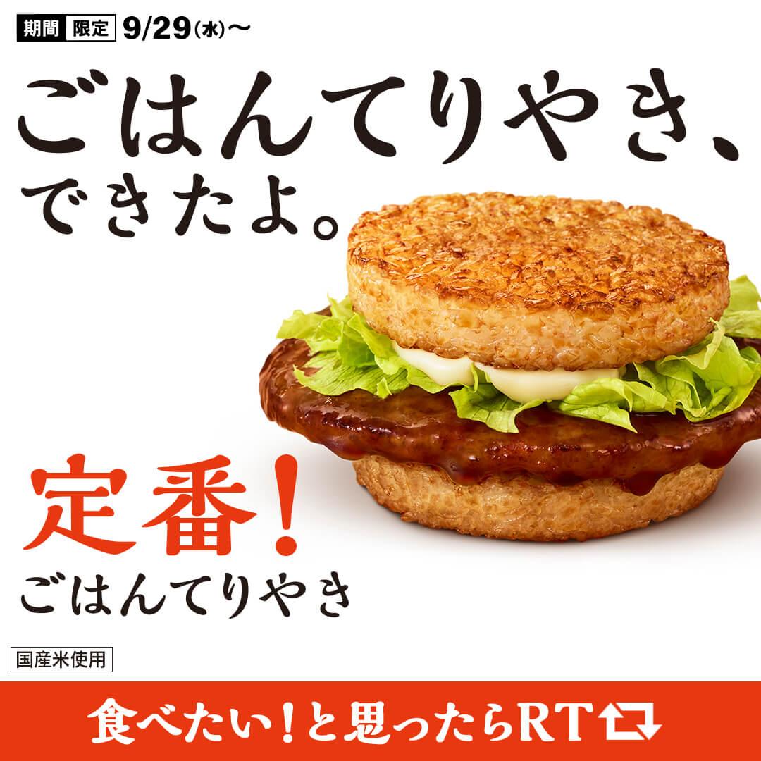 飲料・食品 カジュアル シズル感 シンプル スタイリッシュ・おしゃれ 切り抜きのバナーデザイン
