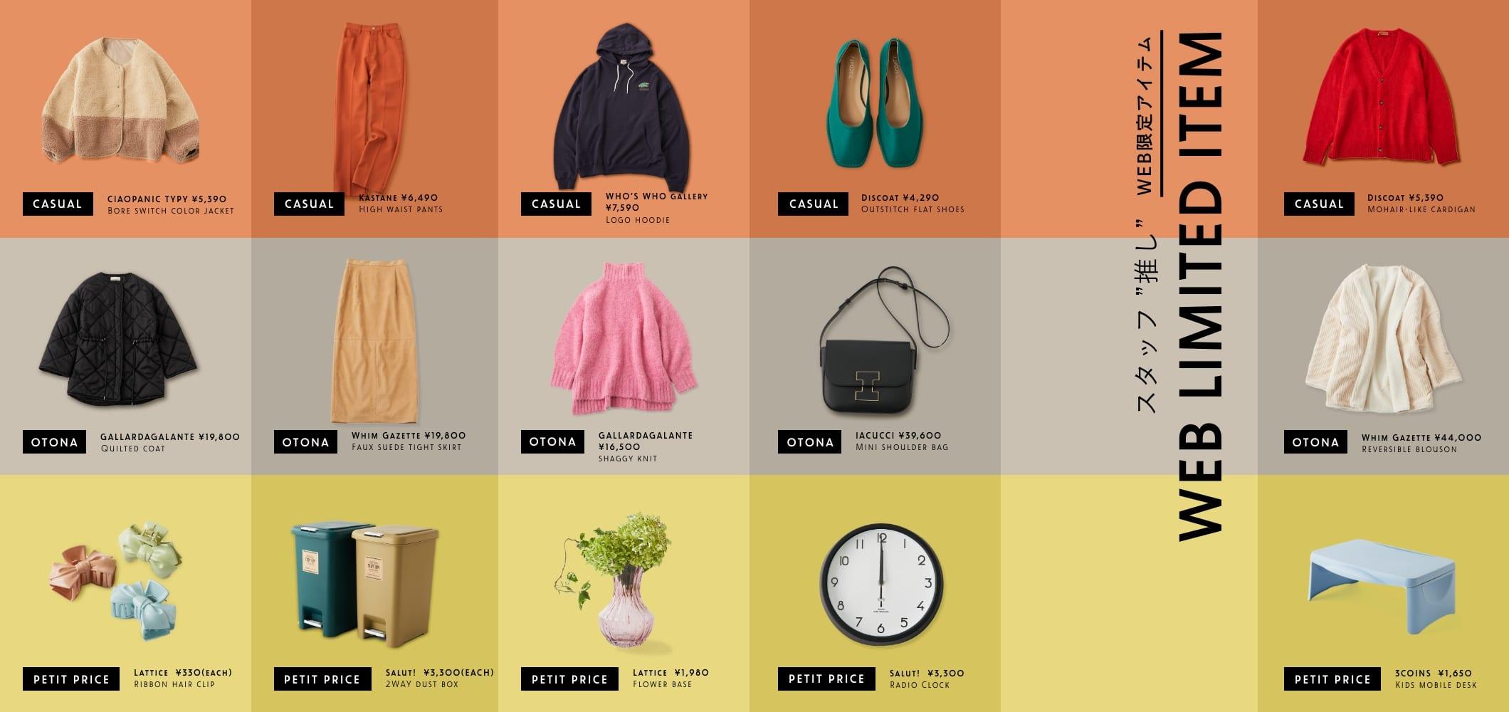 インテリア・雑貨 ファッション カジュアル かわいい シンプル スタイリッシュ・おしゃれ ポップ 切り抜きのバナーデザイン