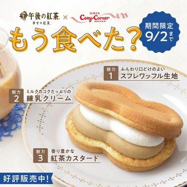 飲料・食品 カジュアル かわいい キャンペーン シズル感 シンプル スタイリッシュ・おしゃれのバナーデザイン