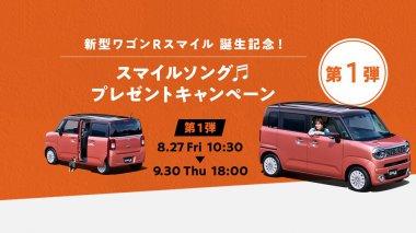 車・乗り物 カジュアル かわいい キャンペーン シンプル スタイリッシュ・おしゃれ 切り抜きのバナーデザイン